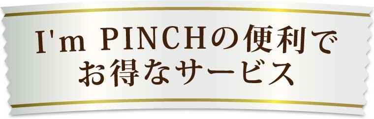I'm PINCH(アイムピンチ)の便利でお得なサービス