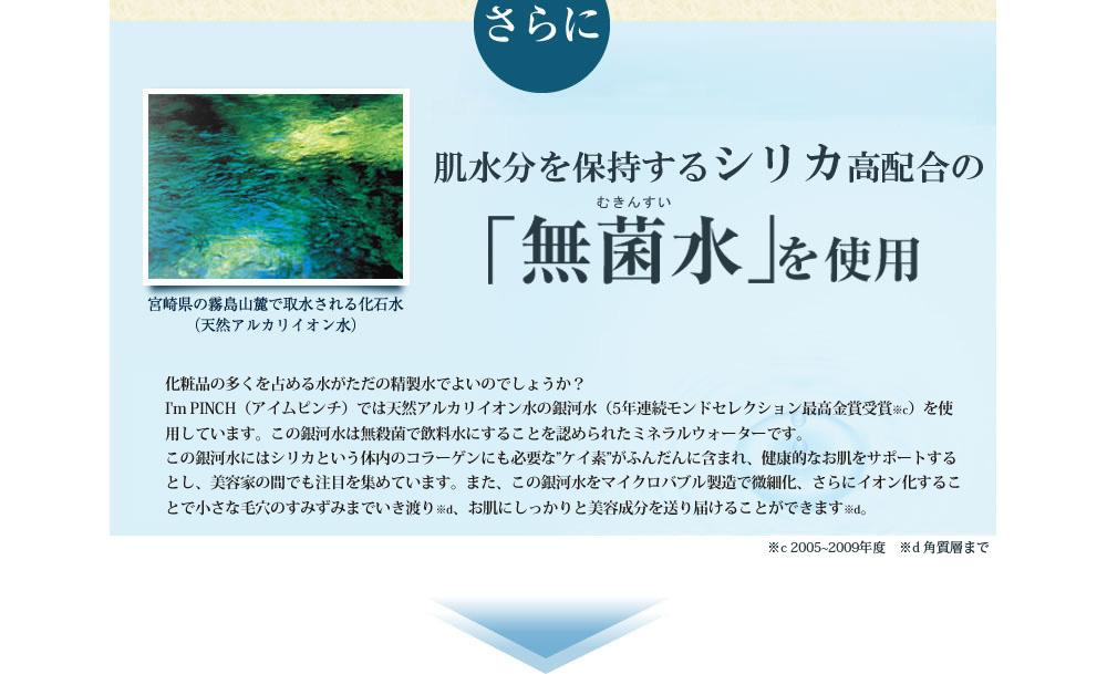 さらに コラーゲンをサポートする日本で最初に認められた「無菌水」を使用