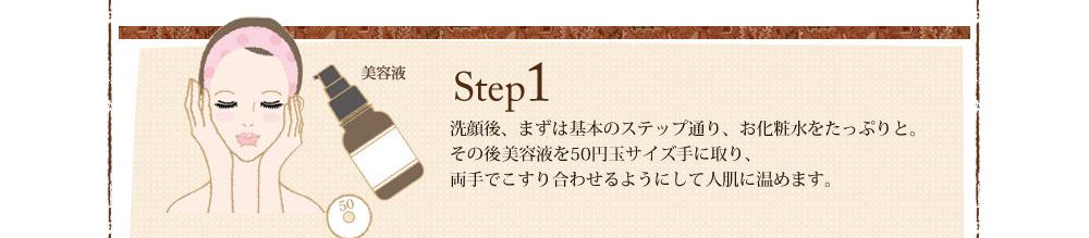 Step1 洗顔後、まずは基本のステップ通り、お化粧水をたっぷりと。その後I'm PINCH(アイムピンチ)を50円玉サイズ手に取り、両手でこすり合わせるようにして人肌に温めます。